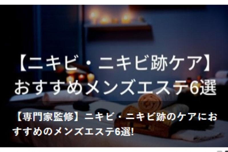 愛知でおすすめのメンズ脱毛サロン・クリニック9選! Store selectに掲載されました