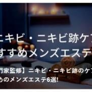 愛知でおすすめのメンズ脱毛サロン・クリニック9...