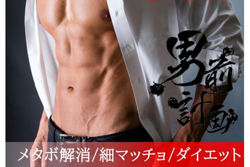 今年こそ!【スーツが似合うカラダになる】 体の中心にある筋肉を鍛えれば、ぽっこりお腹は引き締まる!